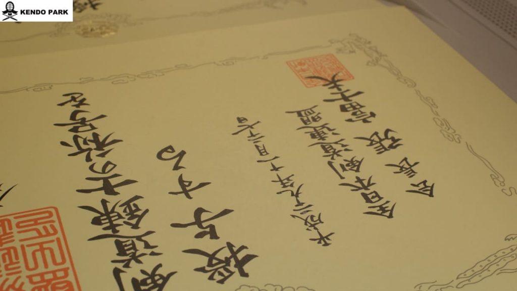 昇段審査,全日本剣道連盟