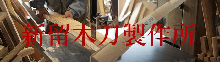 新留木刀製作所,都城木刀