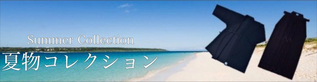 剣道,夏,サマー,クール