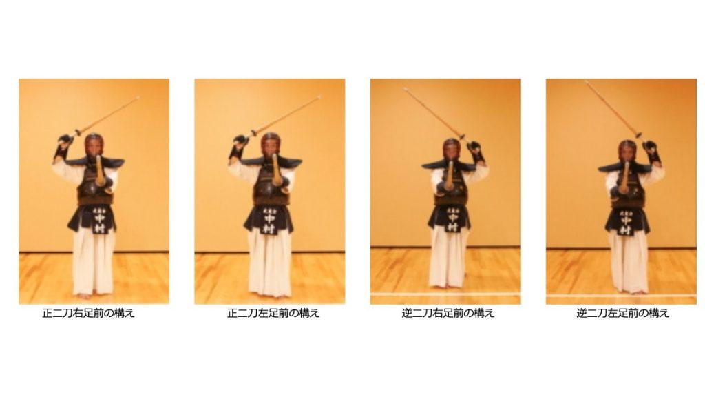 剣道,二刀流