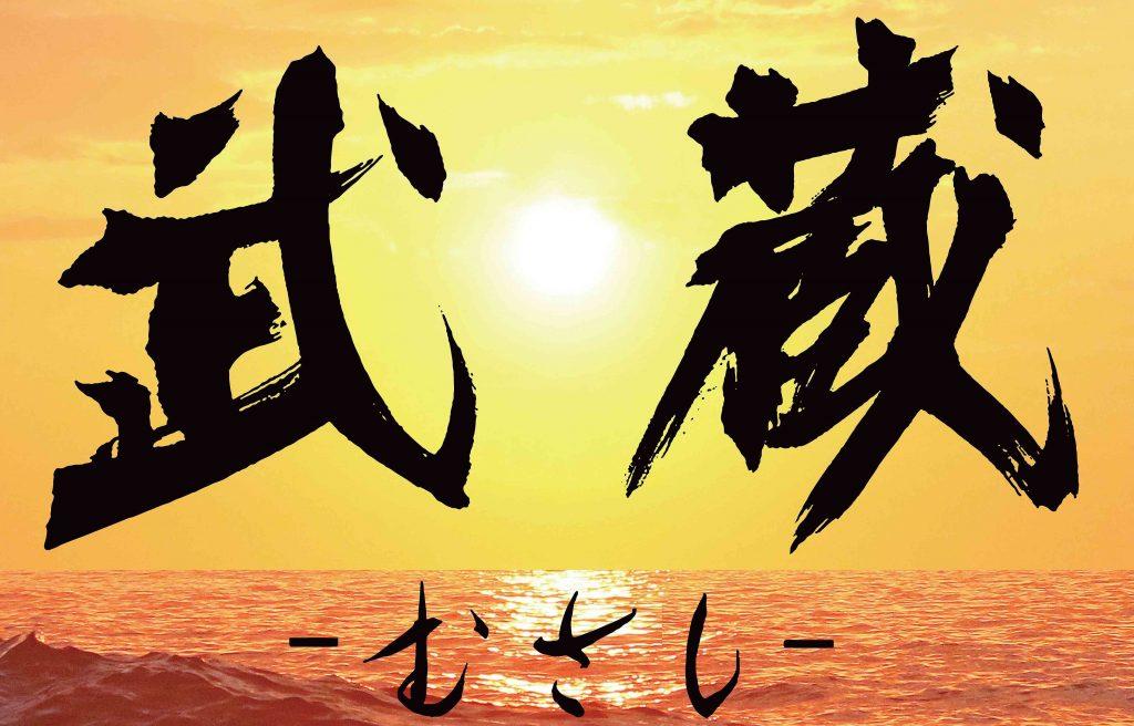 細田善彦,武蔵