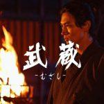 【映画「武蔵−むさし−」の挑戦】新免武蔵役 細田善彦