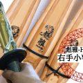 剣道,九学,九州学院,梶谷