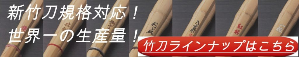 SSP,SG,竹刀,新規格
