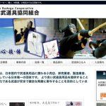 【全日本武道具協同組合へ加盟のお知らせ】