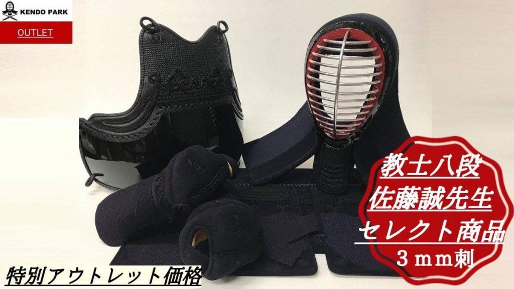 佐藤誠,佐藤武道具,大阪