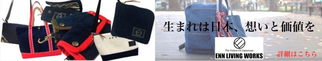 剣道着,リメイク,藍染,刺し子,ENN