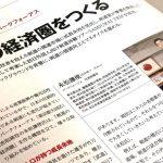 【剣道 × ビジネス】「月間事業構想」に掲載頂きました。