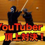 大人気!!【剣道YouTuber(ユーチューバー)】5選