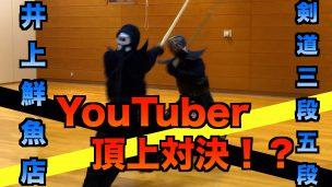 剣道,YouTuber,ユーチューバー