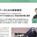 【剣道 × ビジネス】「宣伝会議」2019年11月号掲載
