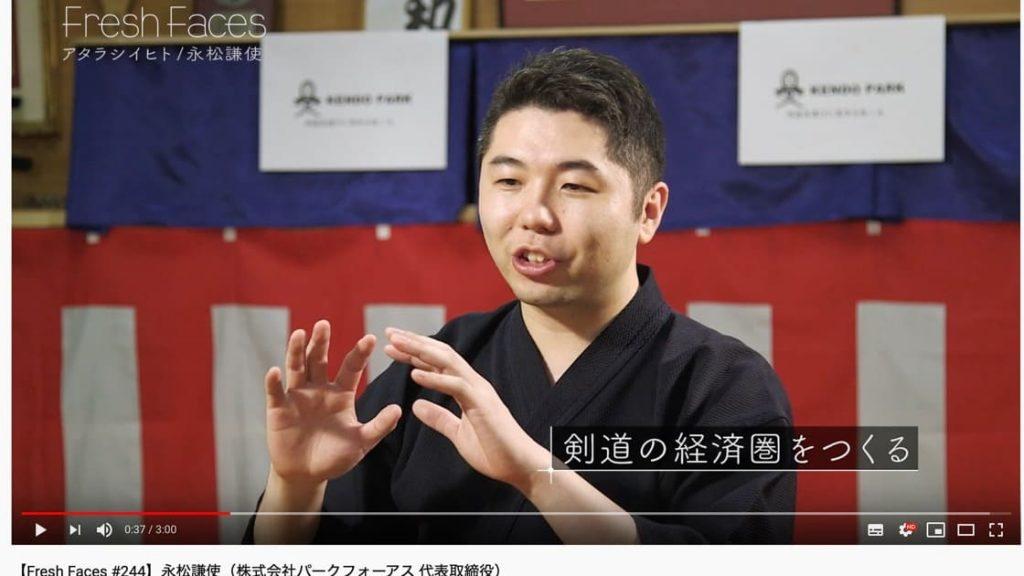 剣道,テレビ,ビジネス
