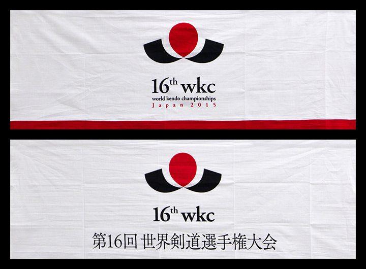 手ぬぐい,剣道,世界選手権