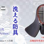 最新!【洗える剣道具・防具特集】