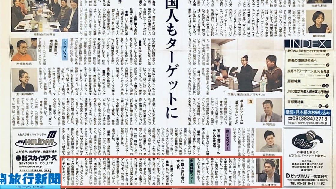 【剣道 × インバウンド】「旬刊 旅行新聞」掲載