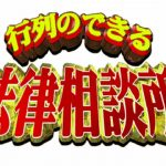 【日本テレビ「行列のできる法律相談所」の撮影協力】