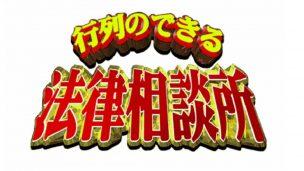 剣道三段五段,吉沢亮,行列のできる法律相談所