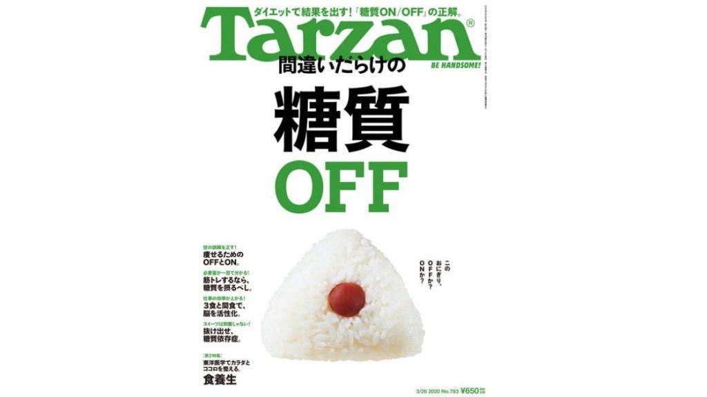 tarzan,ターザン,剣道,武道ツーリズム