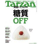 【ボディメイク雑誌「Tarzan」掲載】