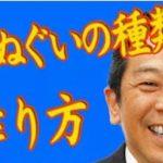 【手ぬぐい製作120年の重み】神野織物 代表取締役 神野哲郎