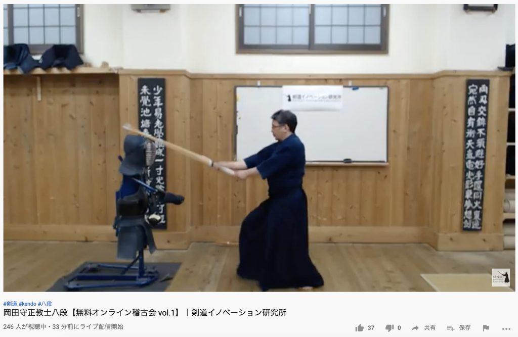 剣道,オンラインサロン,剣道イノベーション研究所,岡田守正,八段