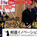 史上最大級!【無料オンライン稽古会を開催】by 剣道イノベーション研究所