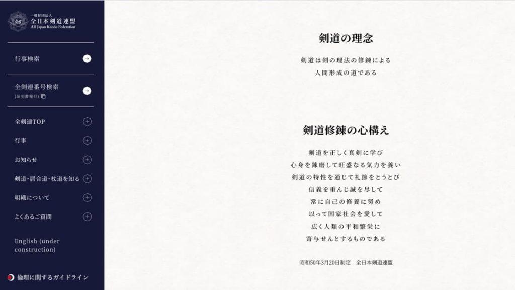新渡戸稲造,武士道,剣道,サムライ,侍