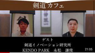 剣道,オンラインサロン,剣道カフェ,石塚,永松,剣道イノベーション研究所