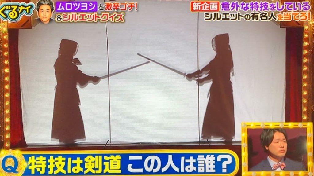 ぐるぐるナインティナイン,剣道,三段五段