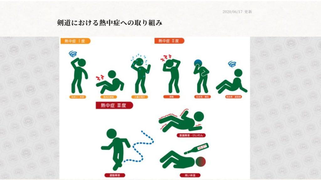 剣道,熱中症,対策,防止,対応