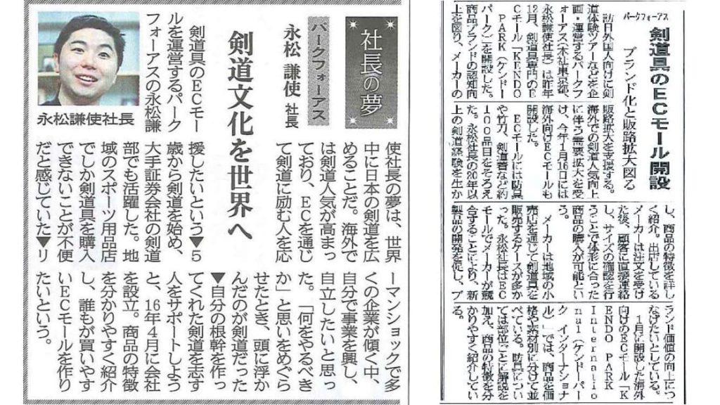 KENDO PARK,永松,剣道,ビジネス,通販