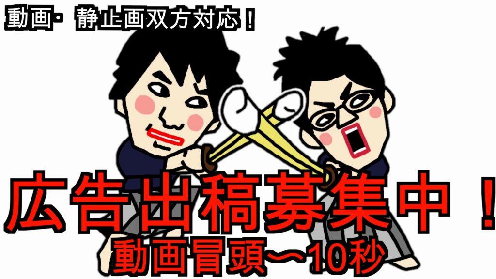剣道三段五段,広告,youtube