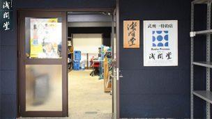 浅間堂,剣道,東郷,島根