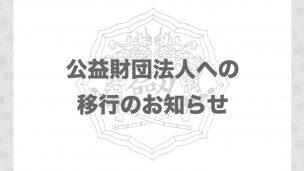 全日本剣道連盟,財団法人,経営,昇段審査