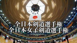 剣道,全日本選手権,歴代,優勝者,結果