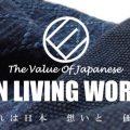 enn living works,剣道,アパレル,グッズ