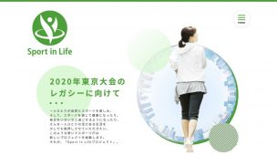 Sports in Life,スポーツ庁,剣道