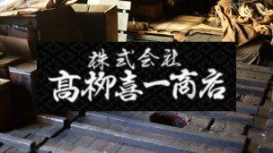 高柳喜一商店,遠州藍染,袴,剣道具