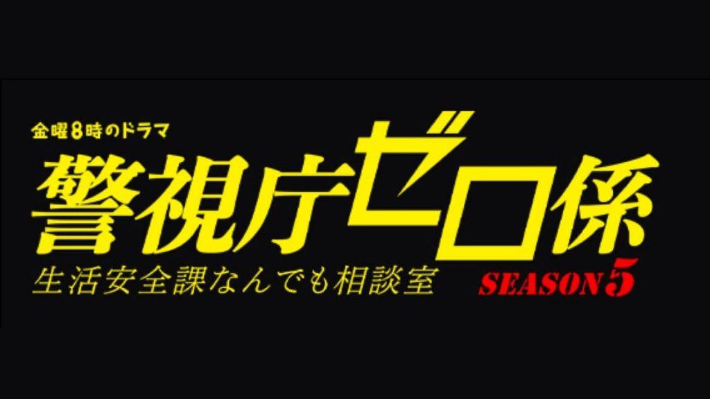 剣道,ドラマ,警視庁ゼロ係