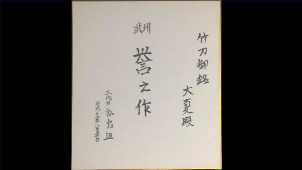 剣道,生地胴,綴じ胸,埼玉大,鈴木謙信,誉之作,竹刀