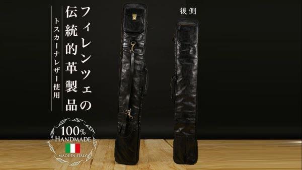剣道,防具袋,イタリア,革,高級,竹刀袋,横山