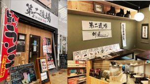 第二道場,剣道,石塚,居酒屋,大阪,KENDO