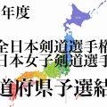全日本選手権,剣道,予選,地方,都道府県